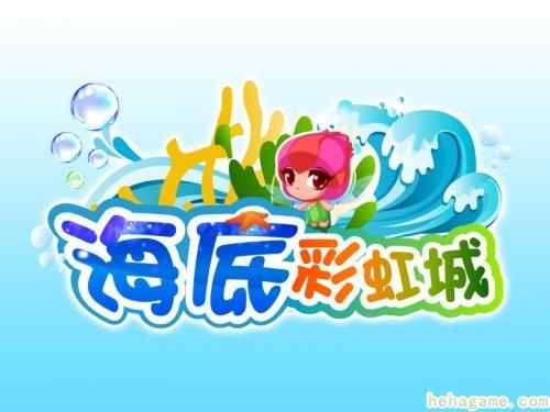 益智儿童游戏!幻想《海底彩虹城online》高潮席捲东南亚!