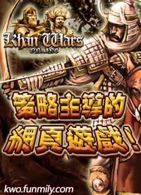 计划系顶峰巨作 khan wars 铁定于2010-11-11(四) 17:00在港台两地同步公测