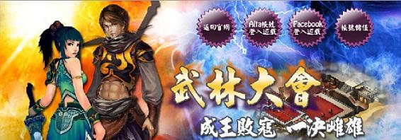 《水浒群侠传web》武林业大学会预选赛今明两日血拼开打!