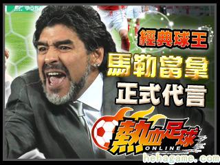 典范球王「马勒当拿」正式代言《热血足球online》
