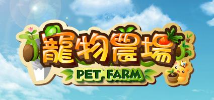有青才敢大声!正港台湾製作《宠物农场》抢佔facebook!