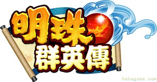 「游戏新干线」博得2010金翎奖十大网页游戏 - 《明珠群英传》台湾香港澳门代劳权
