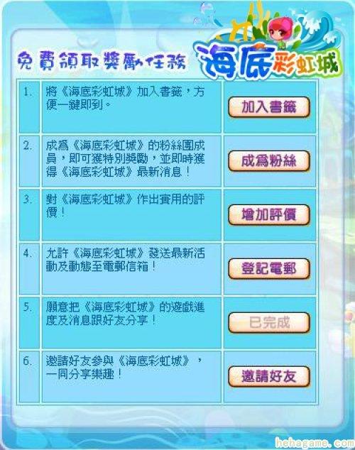 海底彩虹城facebook登入送大礼!赶快行动吧!