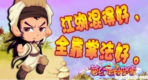 江湖群虾 唯吾独尊——抢钱、抢粮、抢娘们,尽在《幻想群虾传》