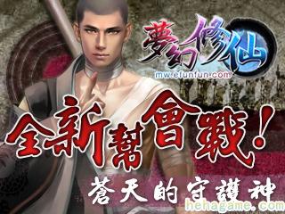 《幻想修仙》崭新帮会战!苍天的保护神