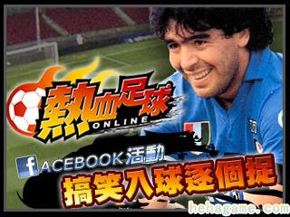 《热血足球online》facebook振动 – 搞笑入球逐一捉