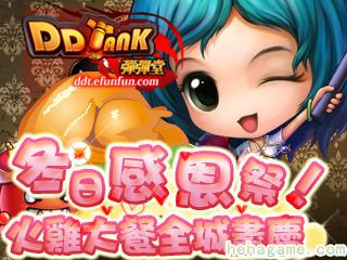 efunfun《弹弹堂》冬日戴德祭!火鸡大餐全城尽庆!