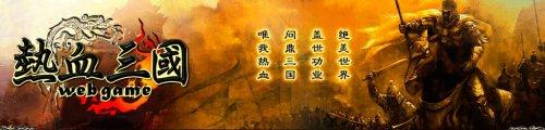 《热血三国web》绝世利器「七星宝刀」问世,同时加开新服「浊世仲达」!