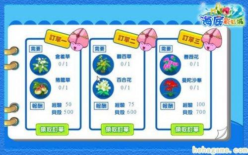 《海底彩虹城online》休闲场合!种出您的花果林!