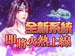 《常人修真》崭新体例即将炽热打开,11月26日敬请憧憬!