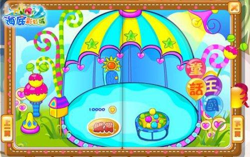《海底彩虹城online》深海侈靡别墅?您的专属派对小屋!