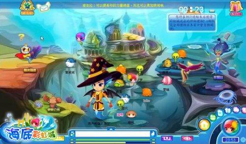 《海底彩虹城online》封测阻碍!与你相约在公测!