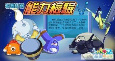 《海底彩虹城online》一展本领!竞技大较量!?