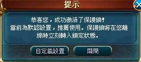 《常人修真》打开保护锁,修仙更忘怀!