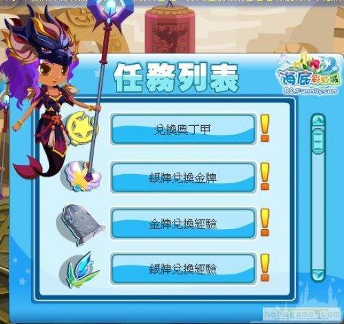 《海底彩虹城online》风波对决!竞技场决左右!?