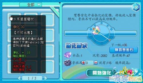 《海底彩虹城online》鲁班表现!创造神兵利器!