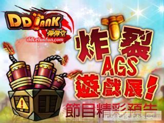 炸裂ags游戏展!efunfun《弹弹堂》节目精粹预报!