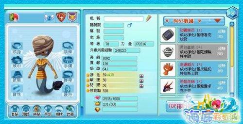 《海底彩虹城online》千变万化!主宰时髦潮水!