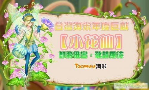 《小花仙》幻想国家大门为你翻开,12/24所有封测启用!