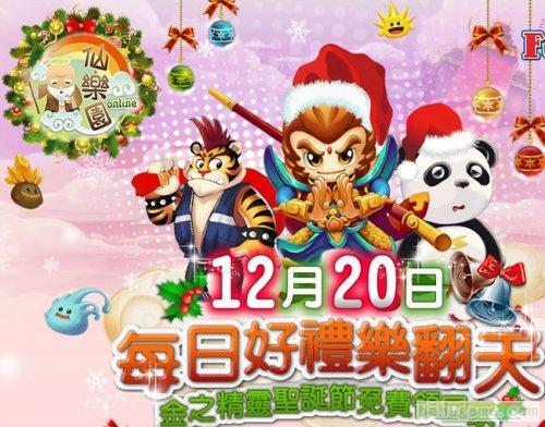 《仙乐土online》圣诞节每日好礼乐翻天!