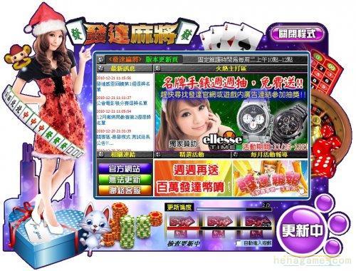 《昌盛麻将》独家革新麻将比赛玩法-爆发形式正式上线及年末放送戴德大回馈!