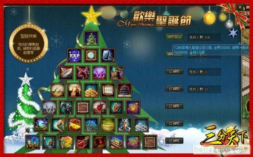 《三分世界online》八大振动同欢圣诞佳节!