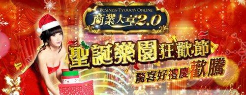 《贸易财主online》12月24日圣诞乐土狂欢节 欣喜好礼庆欣幸!