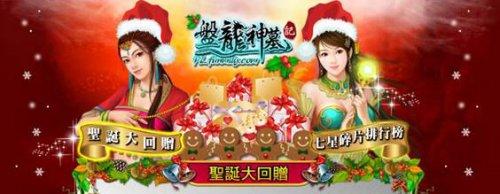 《盘龙神墓记online》与你共渡安逸圣诞节!