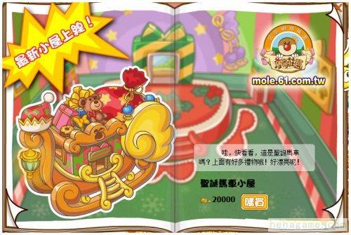 《摩尔庄园》圣诞紧急,圣诞老翁的怪梦!