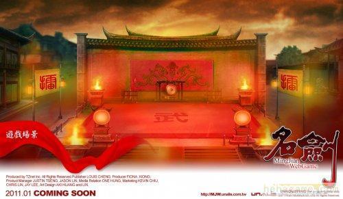 松岗科学技术颁布博得首款武侠网游顶峰鉅作《名剑》台湾香港澳门受权!