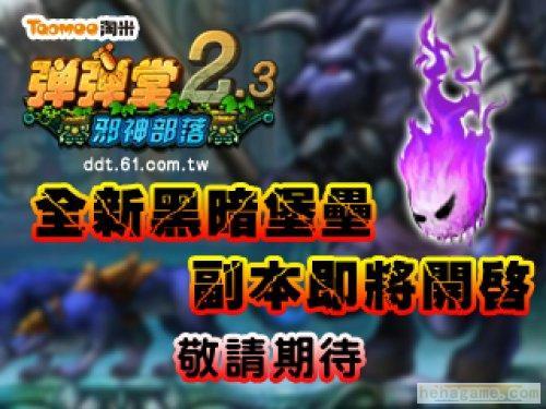《台湾淘米弹弹堂》崭新一年,崭新实质!痛快跨年去!?
