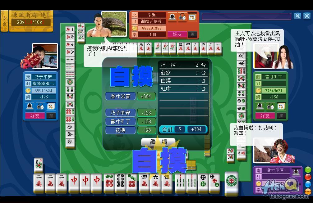 《視訊麻將大師》寵物系統全新上機!新增數十隻寵物供玩家認養,寵物當然不只是可愛,帶上牌桌還會發揮獨特的本領!例如幫助主人獲得更多經驗值的迷你兔,金錢龜則可以提高牌局底金;還有全桌同樂、讓你成為最佳好牌咖的寵物幸運鳥,它可以提高整桌的大牌率喔!你想成為那一隻寵物的主人呢? 除了加成類的寵物,你還可以自由帶帥哥美女進入觀局。多話的「李八婆」會幫助你發洩心中的不滿!看他一直罵別人,整個心情就好了起來,可愛的秘書妹妹逗趣的表情,真的是讓人會忘記打牌,超man的救生員哥哥,健美的身材絕對讓人流鼻血!熱鬧的寵物系統,