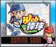 游戏新干线自製网页游戏《web 棒球》比赛、养成一手包
