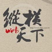 游戏新干线颁布博得广博自製网页游戏《纵横世界》