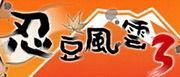 《忍豆风波 3》30 日封测启用 忍术学院召募开催