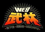 游戏免备案《web 武林》官网揭幕 15 日正式封测