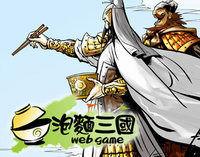 《泡麵三国》新春改版「王位争霸之一触即发」崭新盗窟武将玩法