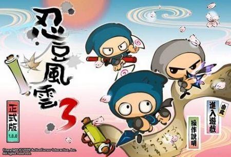 《忍豆风波 3》游戏简介 + 封测序号大放送