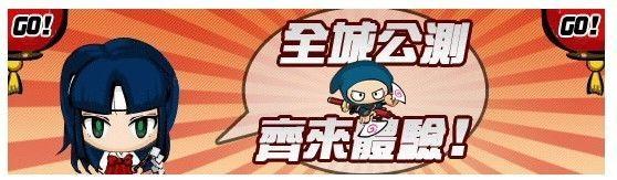 《忍豆风波3(香港版)》公测正式启用