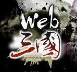 《web 三国》「2.0 君之道」 崭新副本、介面和体例上任