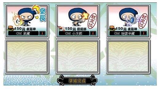 《忍豆风波3(香港版)》游戏振动-gm三人众.来袭!