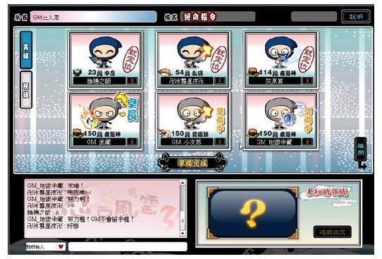 忍豆风波3《gm三人众.来袭!》大成功!