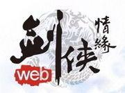 《剑侠情缘 web》25 日正式公测 三大祝贺振动同步开跑