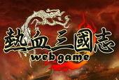 《热血三国志 web》 「王者再临」鏖战豋场「楚楚文姬」新服盛开