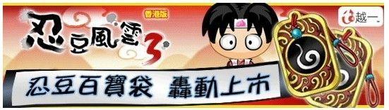 《忍豆风波3》崭新产物「忍豆百宝袋」振荡上市