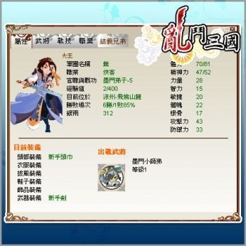 《乱斗三国 web》23日封测,统率玩家重回汗青,功效霸业