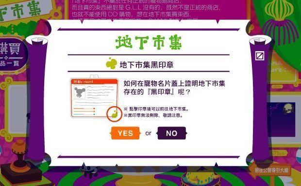 日本网页宠物养成游戏《宠物岛》来台 游戏中购物场合引荐
