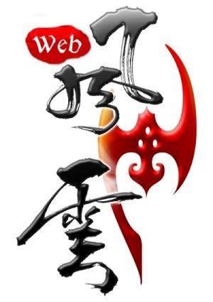 gameone正式颁布博得《web风波》繁体版经营权!