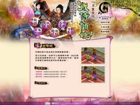 《倾城 online》15 日推出崭新伺服器 28 日即将改版「成侍倾魂」