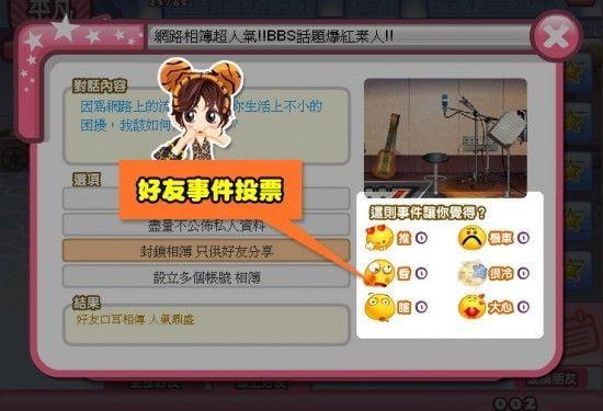 facebook 明星养成游戏《全体公民偶像》 本日盛开游戏官网 27 日盛开试玩
